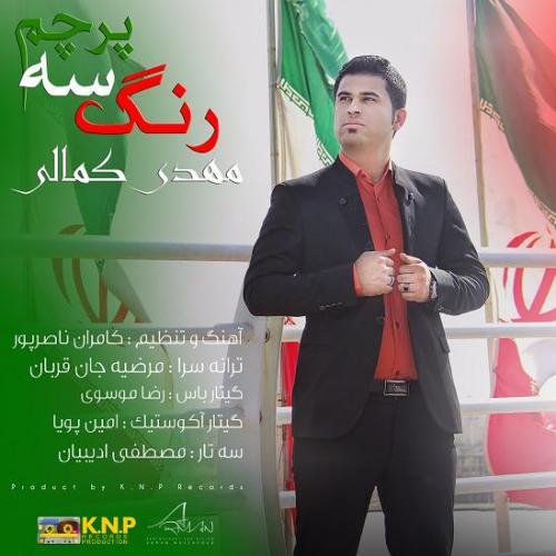 Mehdi Kamali – Parcham Se Rang