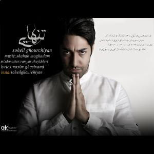 Soheil Ghourchiyan – Tanhayi