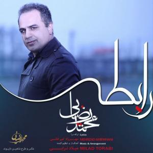 Mohammad Rezaei – Rabete