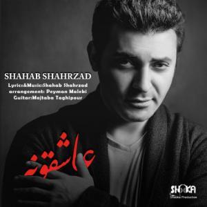 Shahab Shahrzad – Asheghooneh