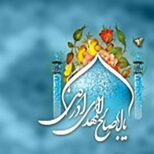 Mohammad Mahan – Hazrate Eshgh
