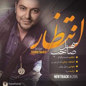 Soheil Saheb – Entezar