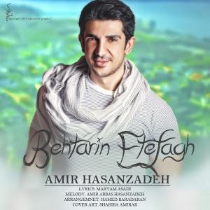 Amir Hasanzadeh – Behtarin Etefagh