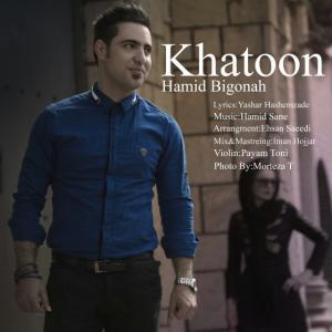 Hamid Bigonah – Khatoon