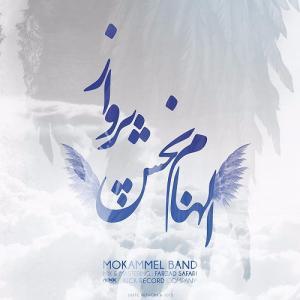 Mokammel Band – Elham Bakhshe Parvaz