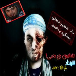Shahdad – Shahin BaBaei