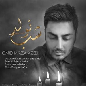 Omid Mirza Azizi – Shabe Tavalodam
