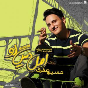 Hossein Safari – Asle Disslove