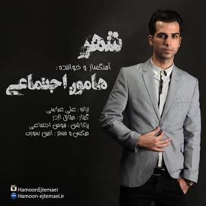 Hamoon Ejtemaei – Shahr