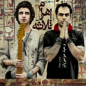 Vahid Mousavian – Ahrame Salaseh