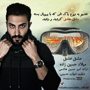 Milad Hoseinzadeh – Mashghe Eshgh