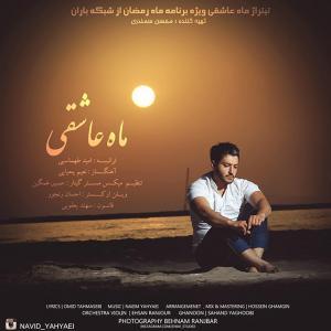 Navid Yahyaei – Mahe Asheghi