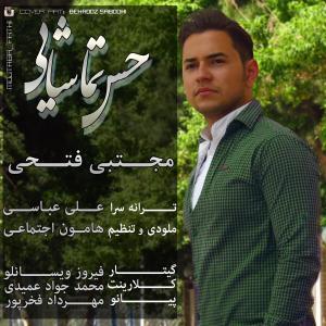 Mojtaba Fathi – Hesse Tamashaei
