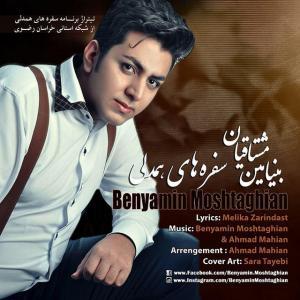 Benyamin Moshtaghian – Sofrehaye Hamdeli 94