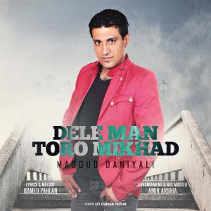 Masoud Daniyali – Dele Man Toro Mikhad
