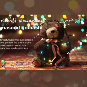 Masoud Golbashi – Vaghti Kenarami