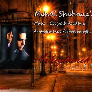 Mahdi Shahnazi – Asheghaneh