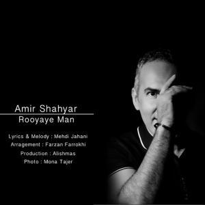 Amir Shahyar – Royaye Man