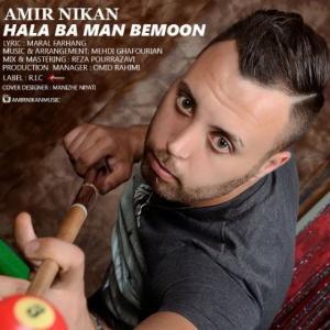 Amir Nikan – Hala Ba Man Bemoon