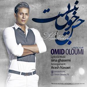 Omid Oloumi – Hesse Khoobi Nist