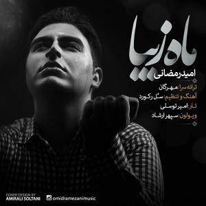 Omid Ramezani – Mah Ziba