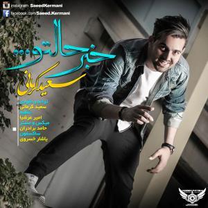 Saeed Kermani – Khabare Haleto