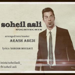 Soheil Asli – Noghte Chin
