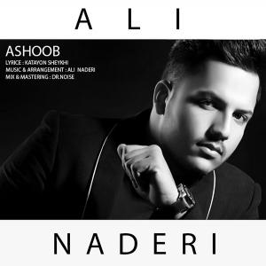 Ali Naderi – Ashoob