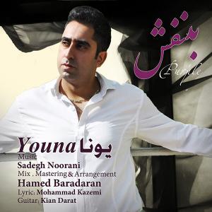 Youna – Banafsh