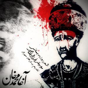 Farzad Fattahi – Agha Mohammad Khan