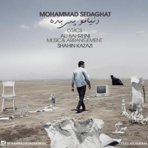 Mohammad Sedaghat – Donyamo Pas Bedeh