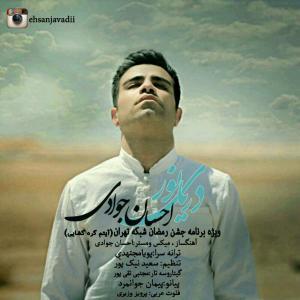 Ehsan Javadi – Daryaye Noor