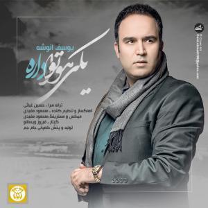 Yousef Anooshe – Yeki Havato Dare