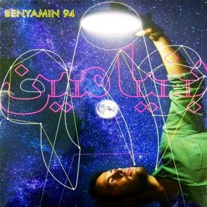 Benyamin Bahadori – Tazahor