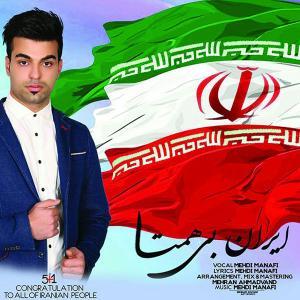 Mehdi Manafi – Iran e Bi Hamta