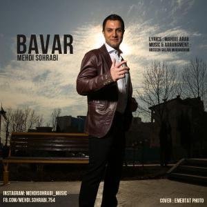 Mehdi Sohrabi – Bavar
