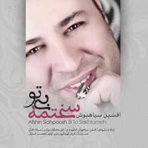 Afshin Siahpoosh – Bi To Sakhtame