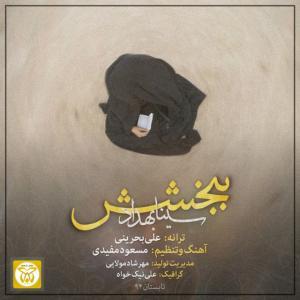 Sina Behdad – Bebakhshesh