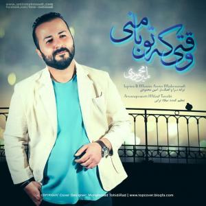 Amin Mahmoudi – Vaghti Ke To Ba Mani