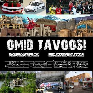 Omid Tavoosi – Char Rahe Shahnaz Abresan ShahGoli