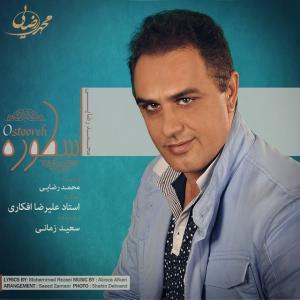 Mohammad Rezaei – Ostooreh