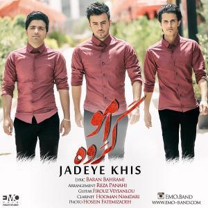 Emo Band – Jadeye Khis