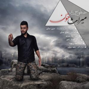 Mostafa Ahmadi – Miras Khon