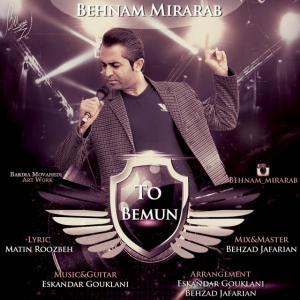 Behnam Mirarab – To Bemun