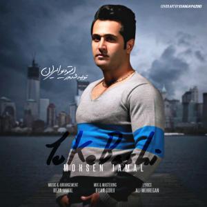 Mohsen Jamal – To Ke Bashi