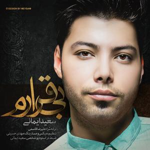 Saeed Imani – Bighararam