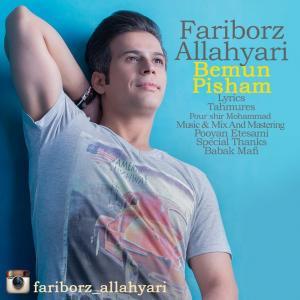 Fariborz Allahyari – Bemun Pisham