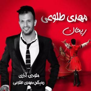 Mehdi Tolouei – Reyhan