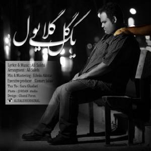 Ali Salehi – Yek Gole Gelayol