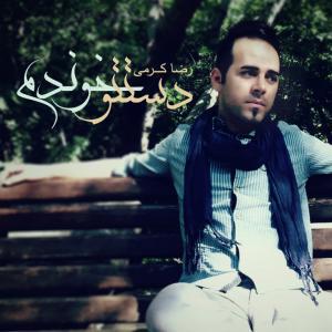 Reza Karami – Dasteto Khondam
